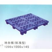 地台板标准型1200x1000X145