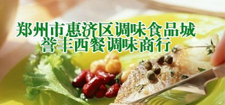 郑州誉丰西餐食品商行 郑州西餐调味