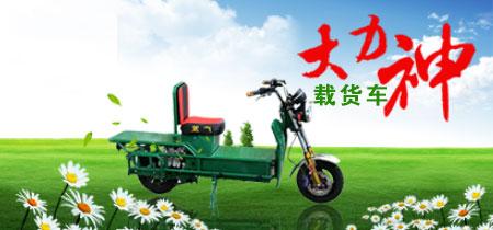 郑州广发电动车有限公司