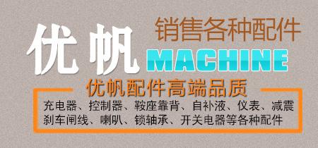 中国优帆联盟有限公司
