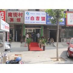 兰考火车站总店