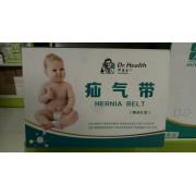 婴幼儿脐疝带