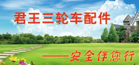 郑州君王三(四)轮车配件商行