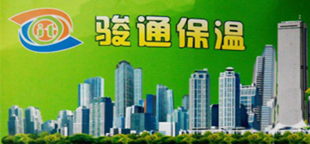 郑州骏通保温材料有限公司