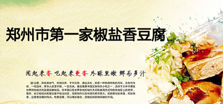 郑州市第一家椒盐香豆腐