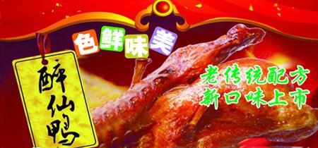 郑州市金水区老崔熟食店