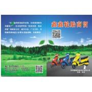 公司宣传册 (1)