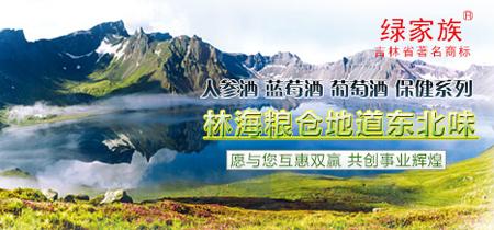 吉林省绿家族实业 大旗酒业有限公司