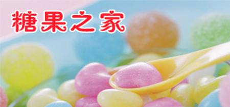 郑州市洪英糖业