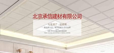河南省承信装饰工程有限公司