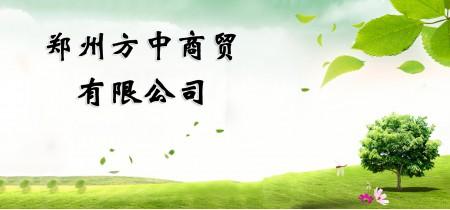 河南方中商贸有限公司