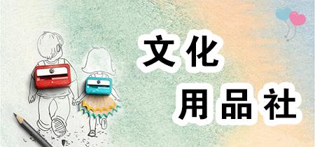 河南子铭商贸有限公司(文豪文具)