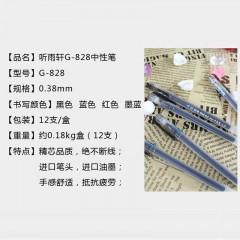 听雨全针管大容量中性笔  0.38  828  黑/红/蓝