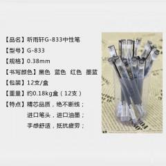 听雨轩钻石头大容量中性笔  0.38  833 黑/红/蓝