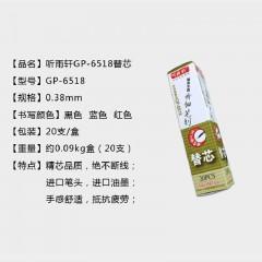 听雨轩全针管中性笔芯  0.38  6518  黑/红/蓝