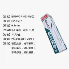 听雨轩子弹头中性笔芯  0.5  6537 黑/红/蓝