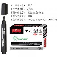 听雨轩记号笔1120 黑/红/蓝