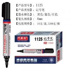 听雨轩记号笔 1125 黑/红/蓝