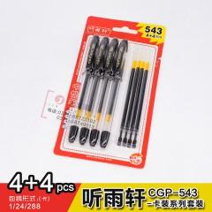 听雨轩卡装中性笔 543-4+4  4支笔4支芯 黑