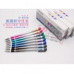 听雨轩学生款中性笔 0.38  8508  黑/蓝