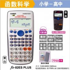卡西欧学生函数计算器fx-82ES