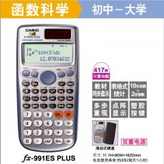 卡西欧计算器FX-991CN X中文