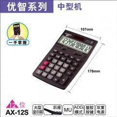 卡西欧计算器AX-12S