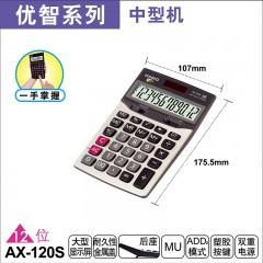 卡西欧计算器AX-120S