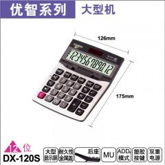 卡西欧计算器DX-120S