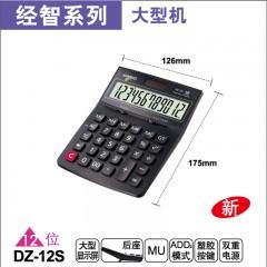 卡西欧计算器DZ-12S