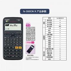 卡西欧计算器FX-350CN中文版