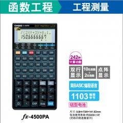 卡西欧计算器FX-4500
