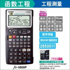 卡西欧计算器FX-5800