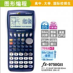 卡西欧计算器fx-9750