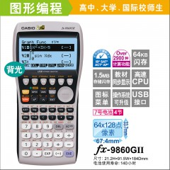 卡西欧计算器fx-9860