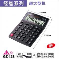 卡西欧计算器GZ-12S