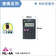 卡西欧计算器HL-4A
