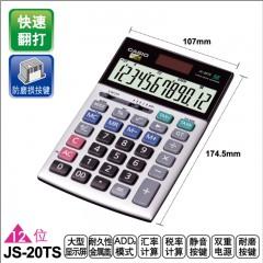 卡西欧计算器JS-20TS