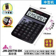 卡西欧计算器JW-200TW-BK