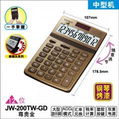 卡西欧计算器JW-200TW-GD