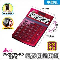 卡西欧计算器JW-200TW-RD