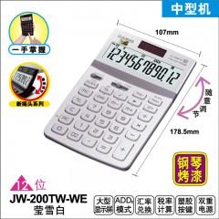 卡西欧计算器JW-200TW-WE