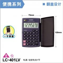 卡西欧计算器LC-401LV