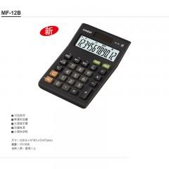 卡西欧计算器mf-12b
