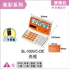 卡西欧计算器SL-100VC-OE橙色/BU冰蓝
