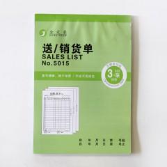 金文豪送/销货单 5015  36K 3联20组