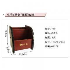 金文豪木制笔筒1061