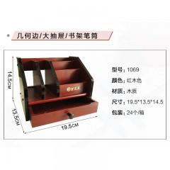 金文豪木制笔筒1069