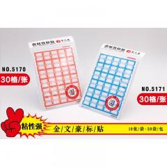 金文豪口取纸5170红/5171蓝   30格