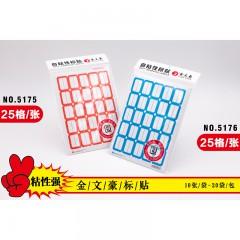 口取纸5175红/5176蓝   25格